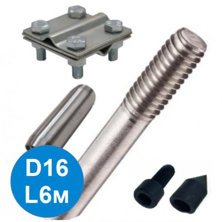 Комплект заземления L-6м, D-16мм, нержавеющая сталь